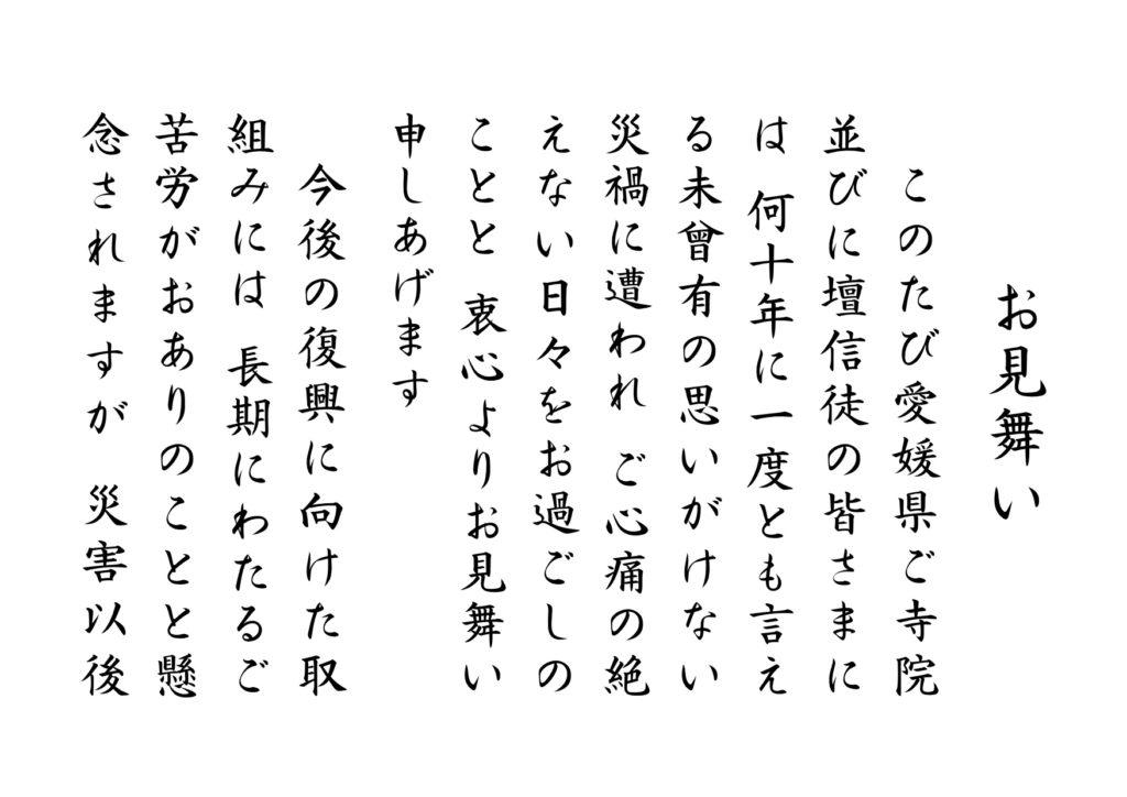 全日本仏教会よりお見舞い1