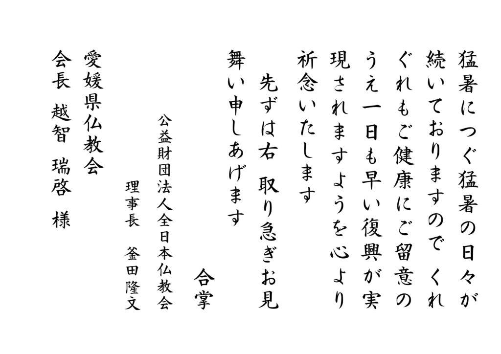 全日本仏教会よりお見舞い2