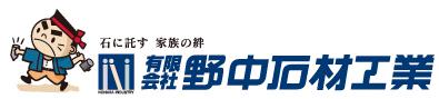 野中石材工業
