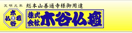 木谷仏壇店
