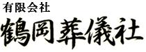 鶴岡葬儀社