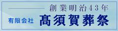 高須賀葬祭